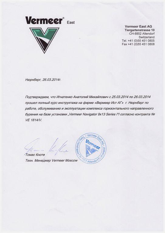 Ihnatenko-1-212x300